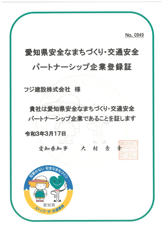 フジ建設株式会社 愛知県安全なまちづくり・交通安全パートナーシップ企業登録証